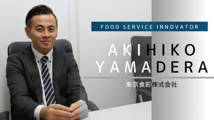 東京食彩株式会社 取締役 山寺 昭彦(やまでら あきひこ)