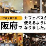 個人カフェを応援するサブスク「CAFE PASS」が大阪で提供開始。