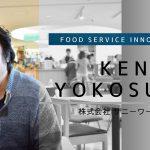 特集記事【株式会社サニーワークス 横須賀 健】オペレーションを確立し店舗拡大を図る 従業員を守れる会社を目指して