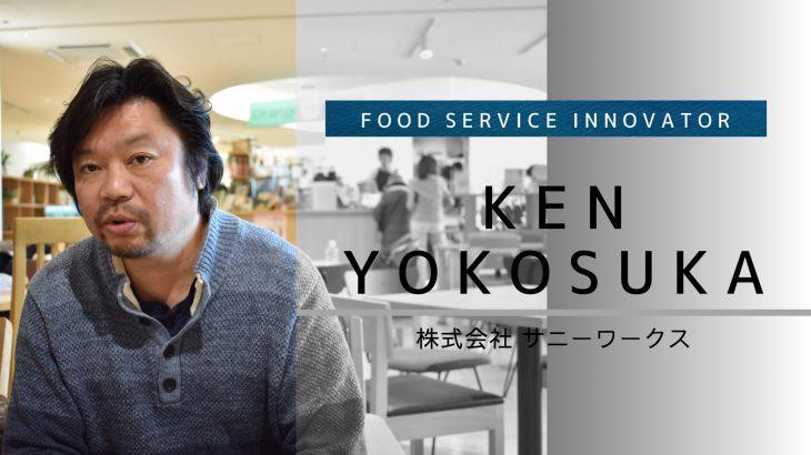 株式会社サニーワークス 横須賀 健